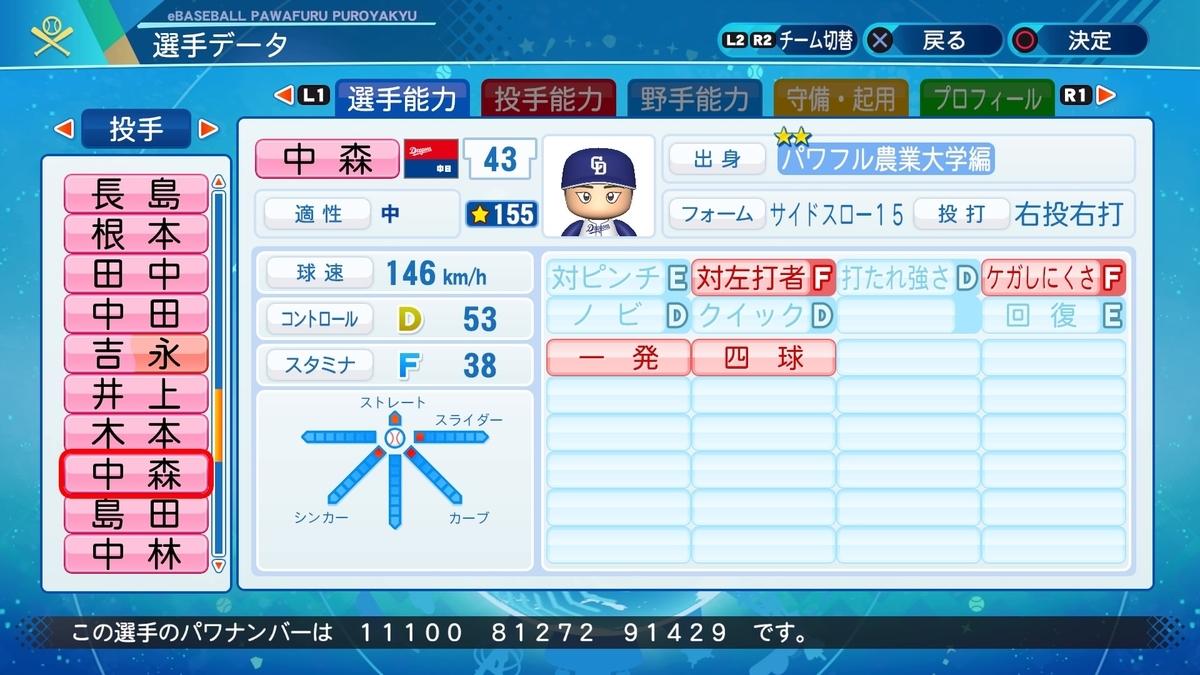 f:id:NomuraYuhki:20201229083734j:plain
