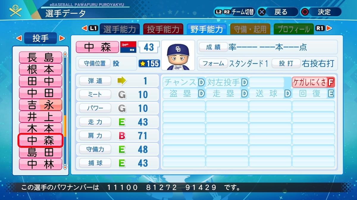 f:id:NomuraYuhki:20201229083748j:plain