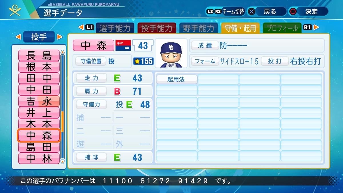 f:id:NomuraYuhki:20201229083804j:plain
