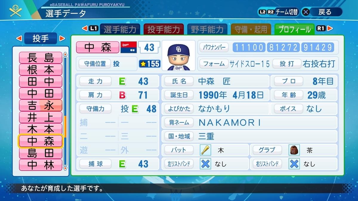 f:id:NomuraYuhki:20201229083818j:plain