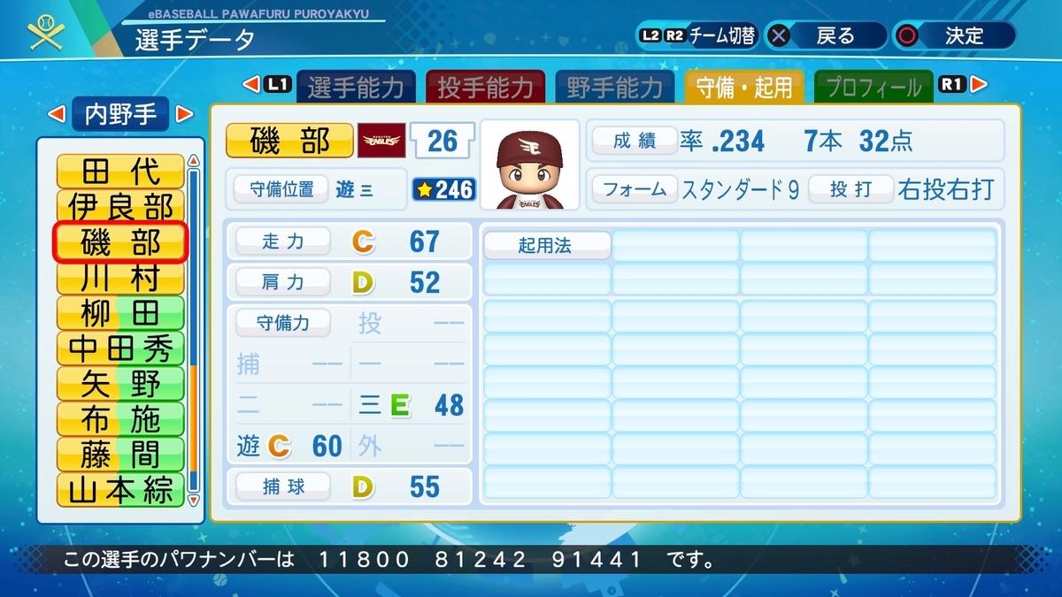 f:id:NomuraYuhki:20201230133828j:plain
