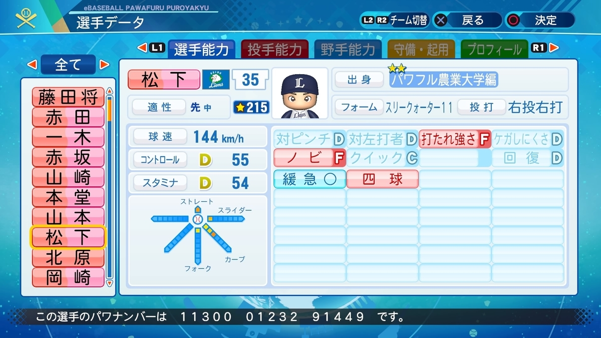 f:id:NomuraYuhki:20201230134333j:plain