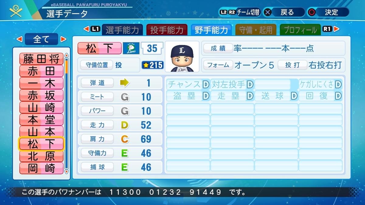 f:id:NomuraYuhki:20201230134346j:plain