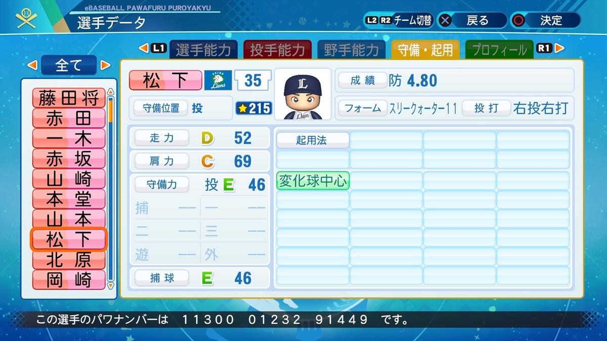 f:id:NomuraYuhki:20201230134358j:plain