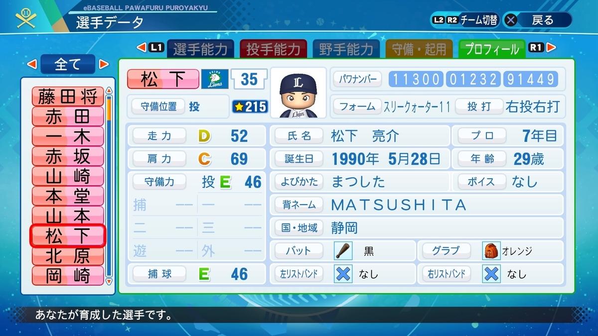 f:id:NomuraYuhki:20201230134410j:plain