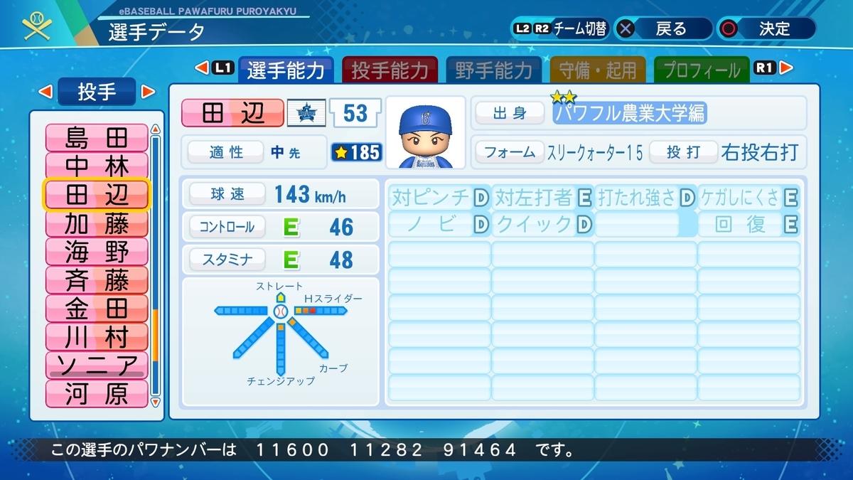 f:id:NomuraYuhki:20201231134651j:plain