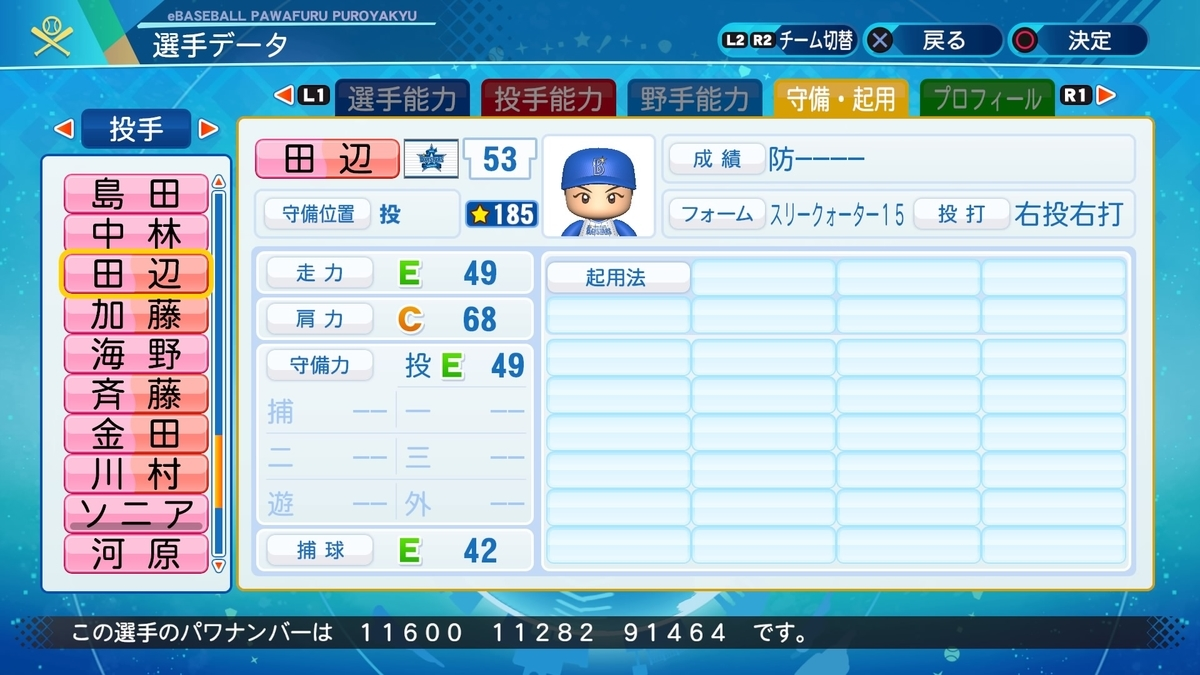 f:id:NomuraYuhki:20201231134720j:plain