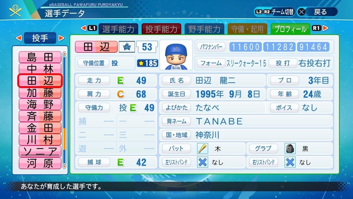 f:id:NomuraYuhki:20201231134733j:plain