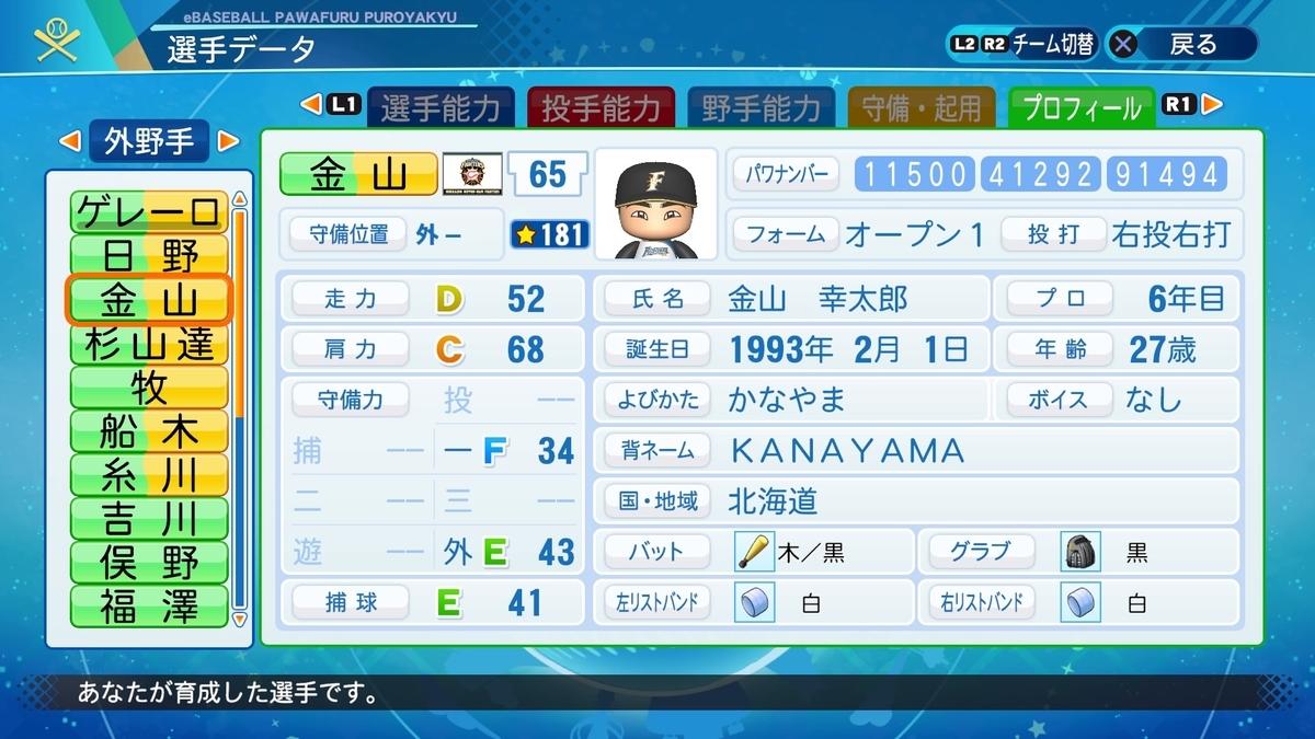 f:id:NomuraYuhki:20210101143441j:plain