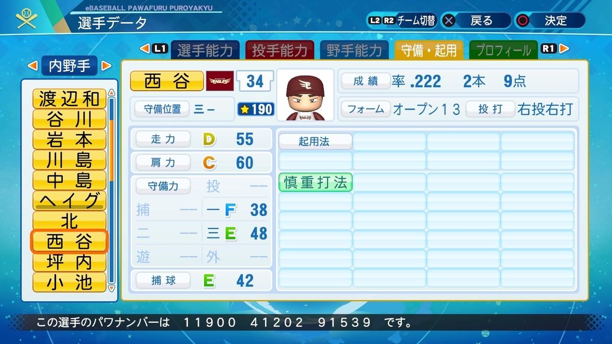 f:id:NomuraYuhki:20210102141737j:plain