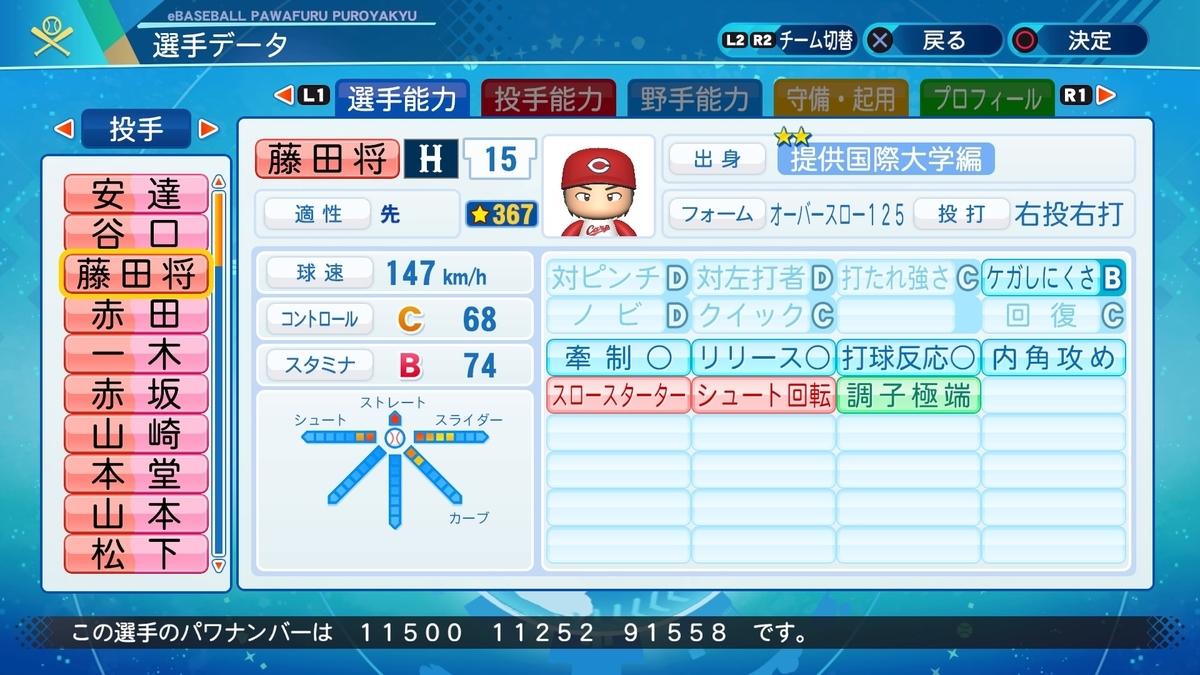 f:id:NomuraYuhki:20210103141435j:plain