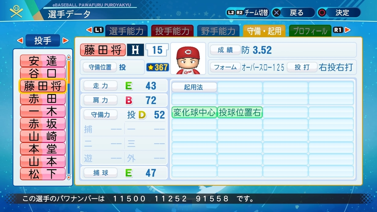 f:id:NomuraYuhki:20210103141506j:plain