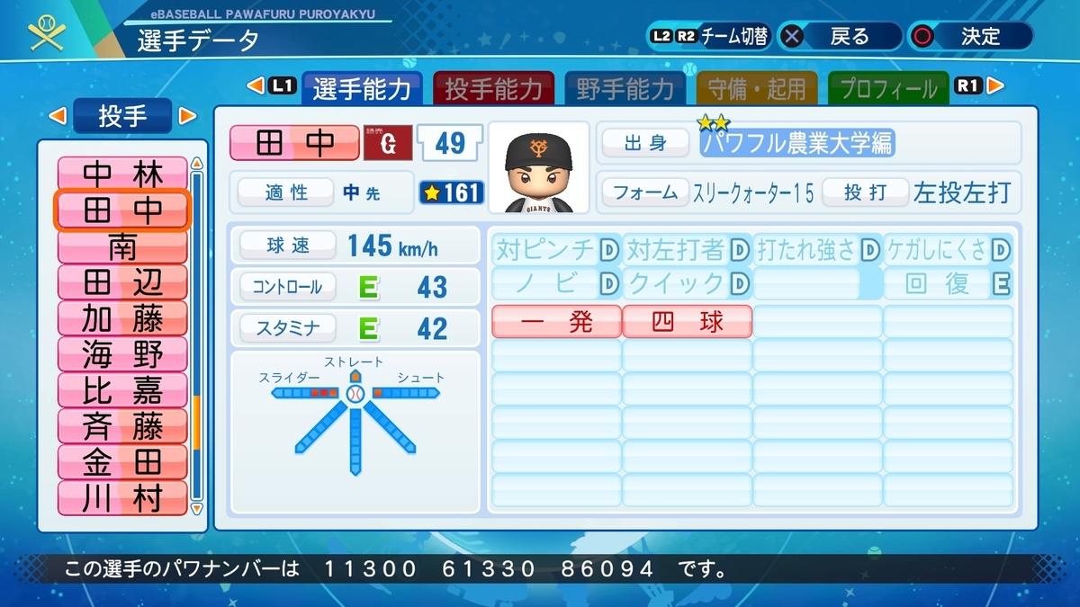 f:id:NomuraYuhki:20210118162427j:plain