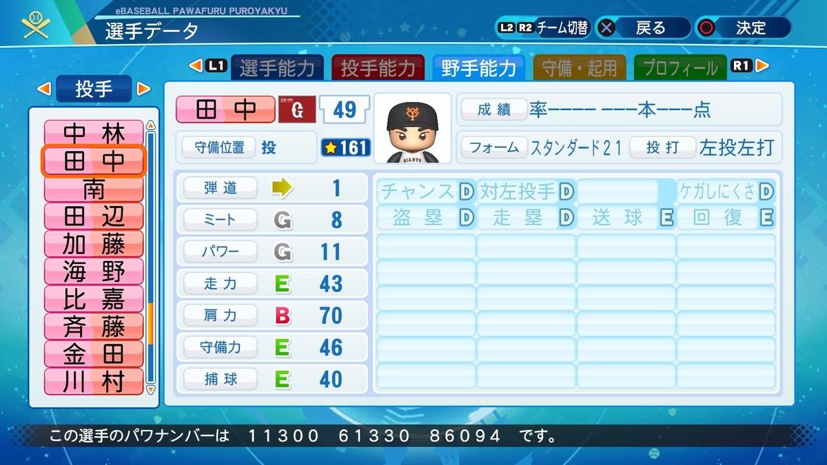 f:id:NomuraYuhki:20210118162437j:plain