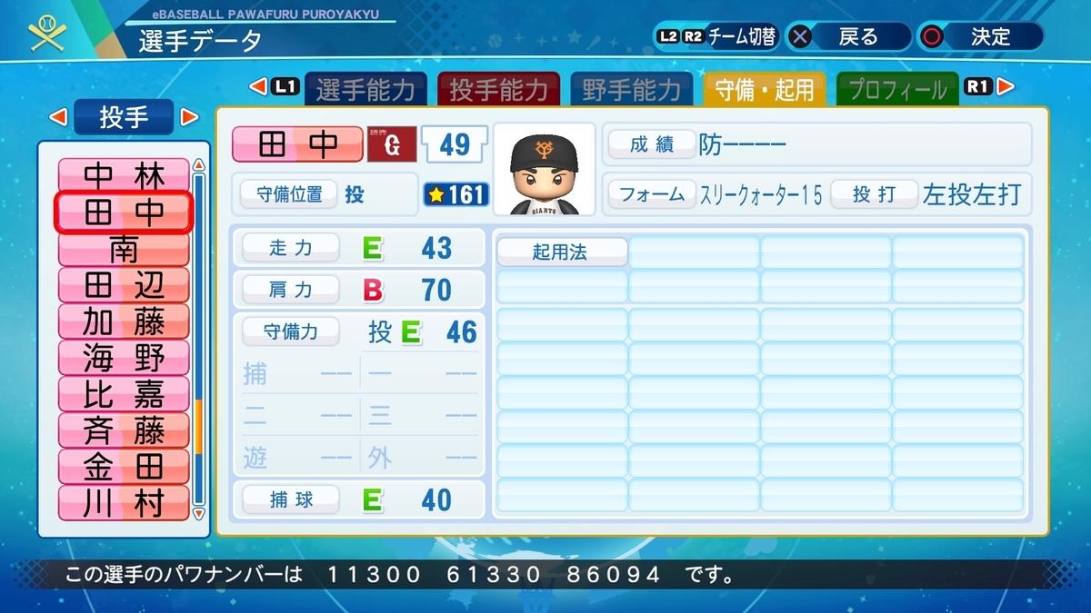 f:id:NomuraYuhki:20210118162448j:plain