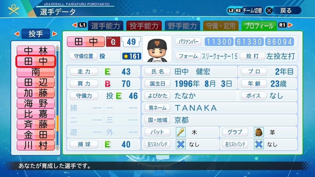 f:id:NomuraYuhki:20210118162501j:plain