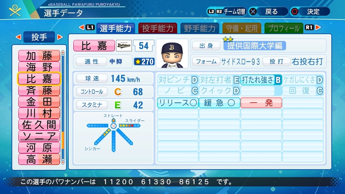 f:id:NomuraYuhki:20210119161343j:plain