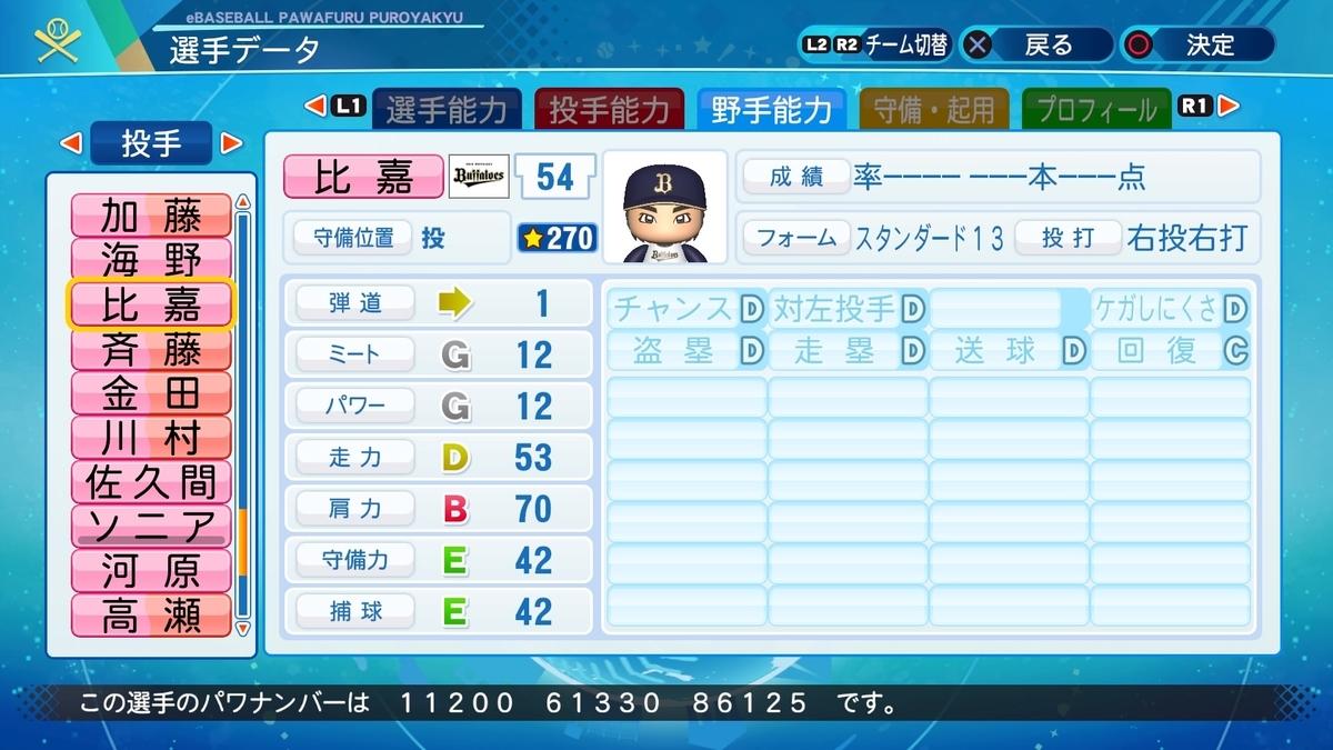 f:id:NomuraYuhki:20210119161355j:plain