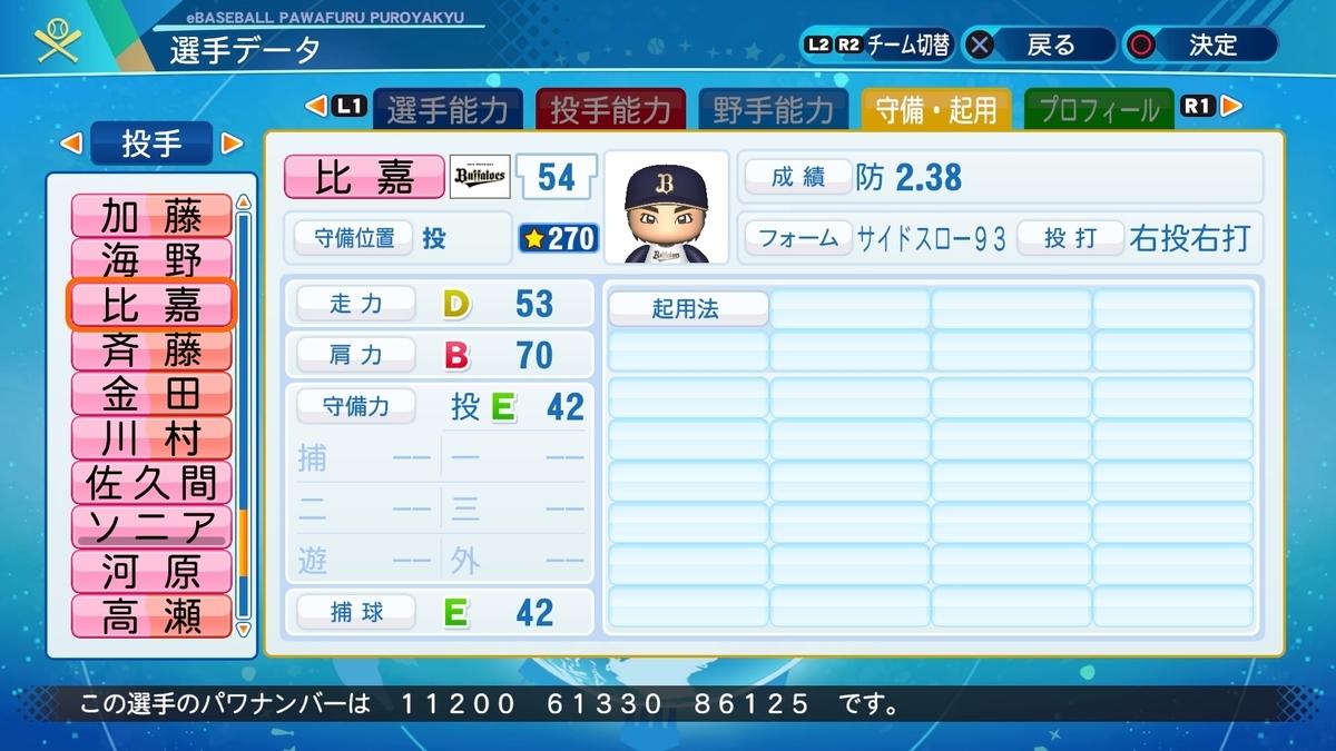f:id:NomuraYuhki:20210119161420j:plain