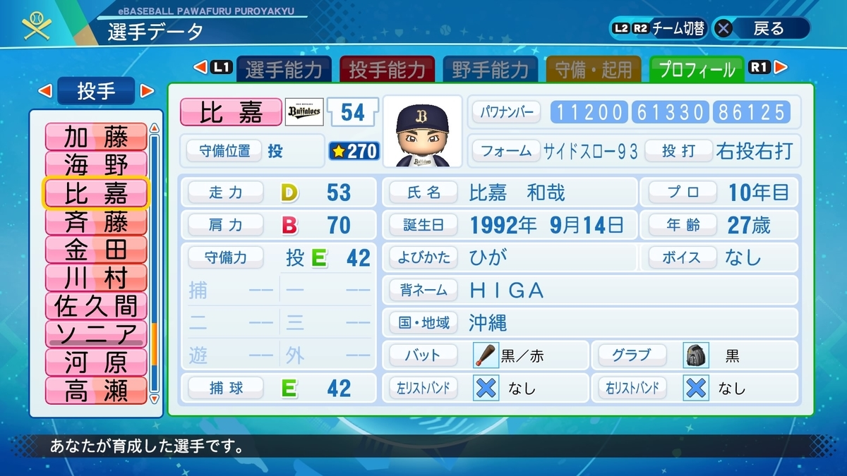 f:id:NomuraYuhki:20210119161429j:plain