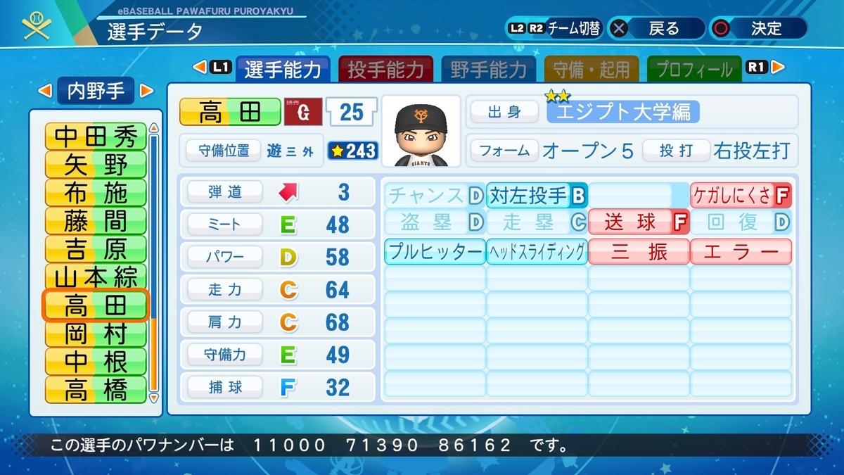f:id:NomuraYuhki:20210121160131j:plain