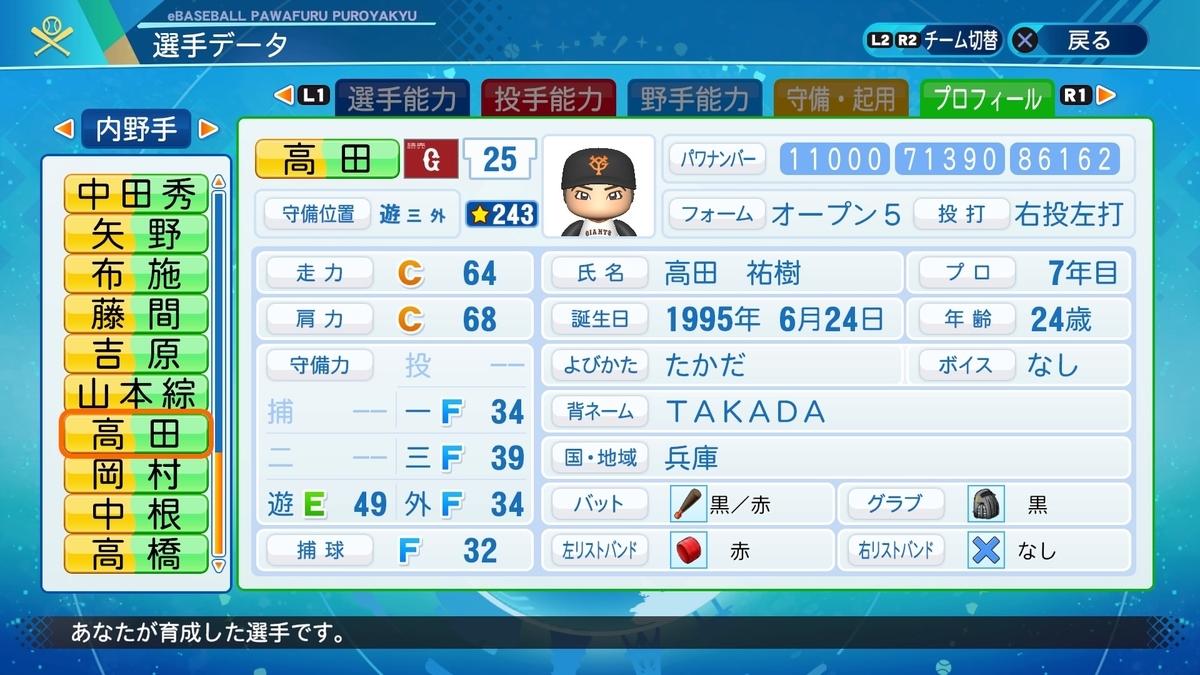 f:id:NomuraYuhki:20210121160156j:plain