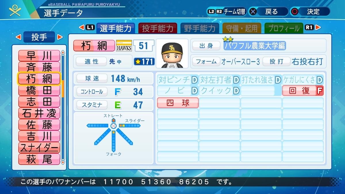 f:id:NomuraYuhki:20210122133801j:plain