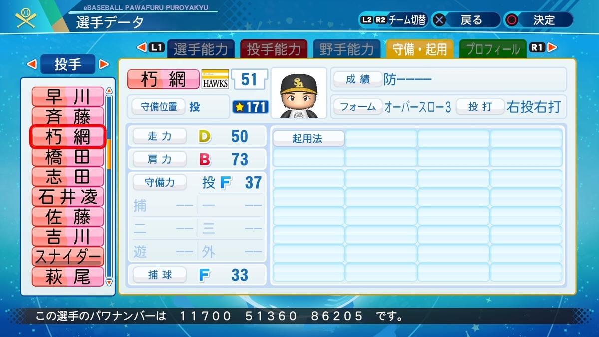 f:id:NomuraYuhki:20210122133822j:plain