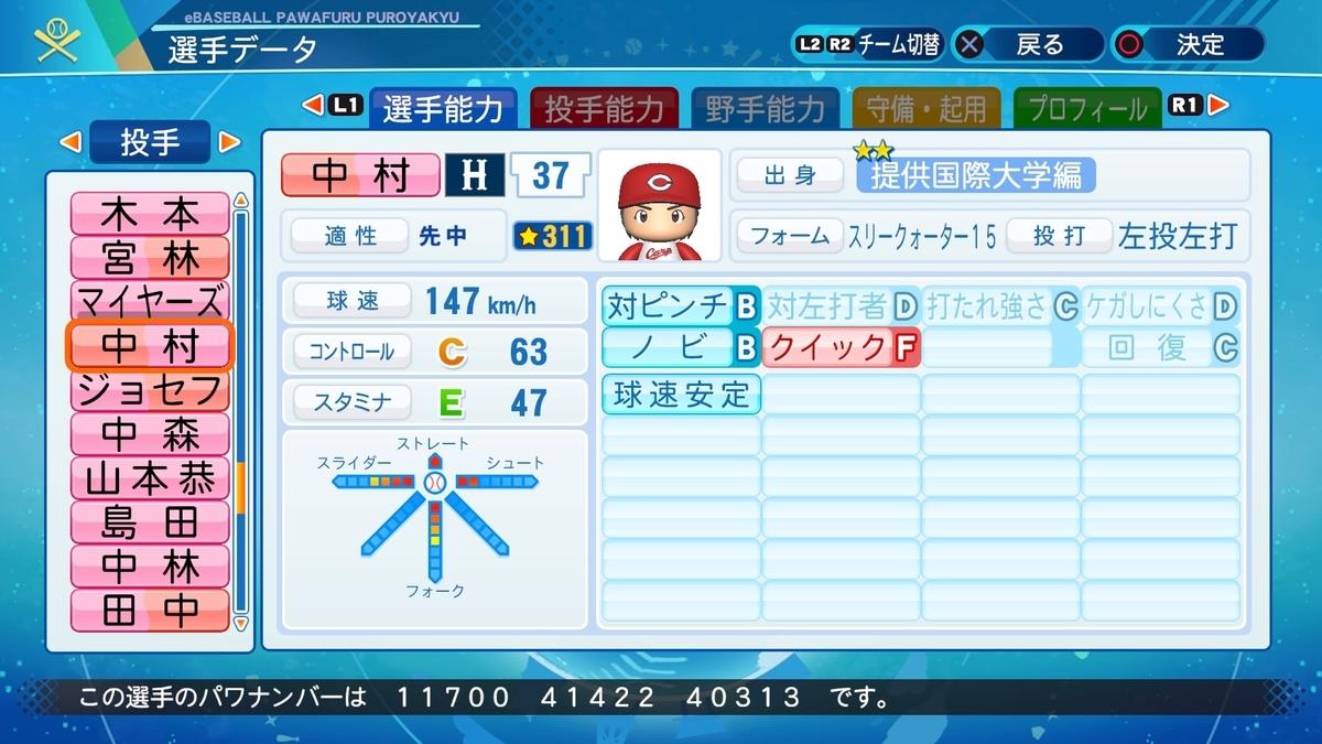 f:id:NomuraYuhki:20210228102914j:plain