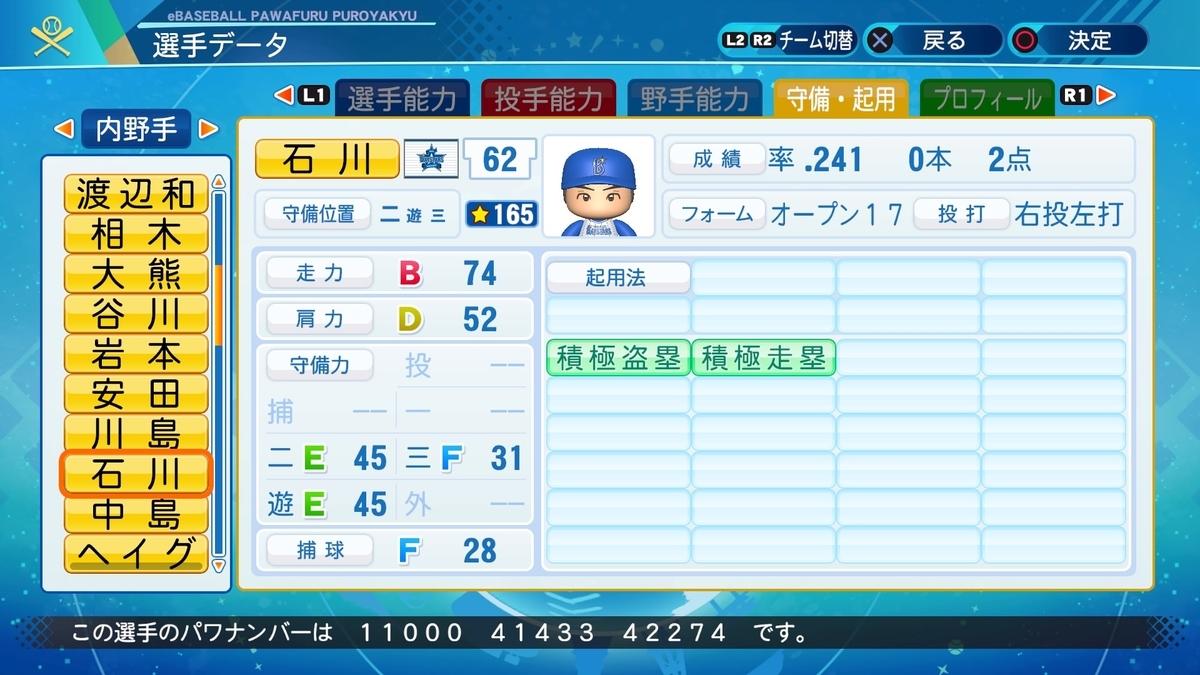 f:id:NomuraYuhki:20210302180816j:plain