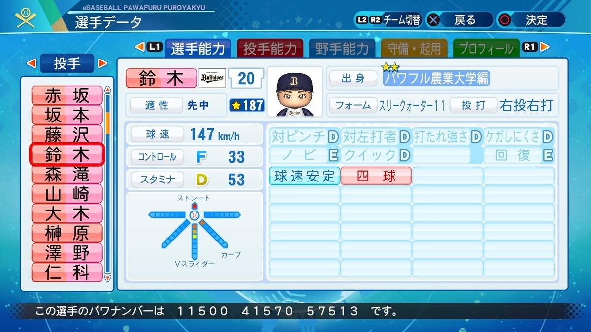 f:id:NomuraYuhki:20210415173056j:plain