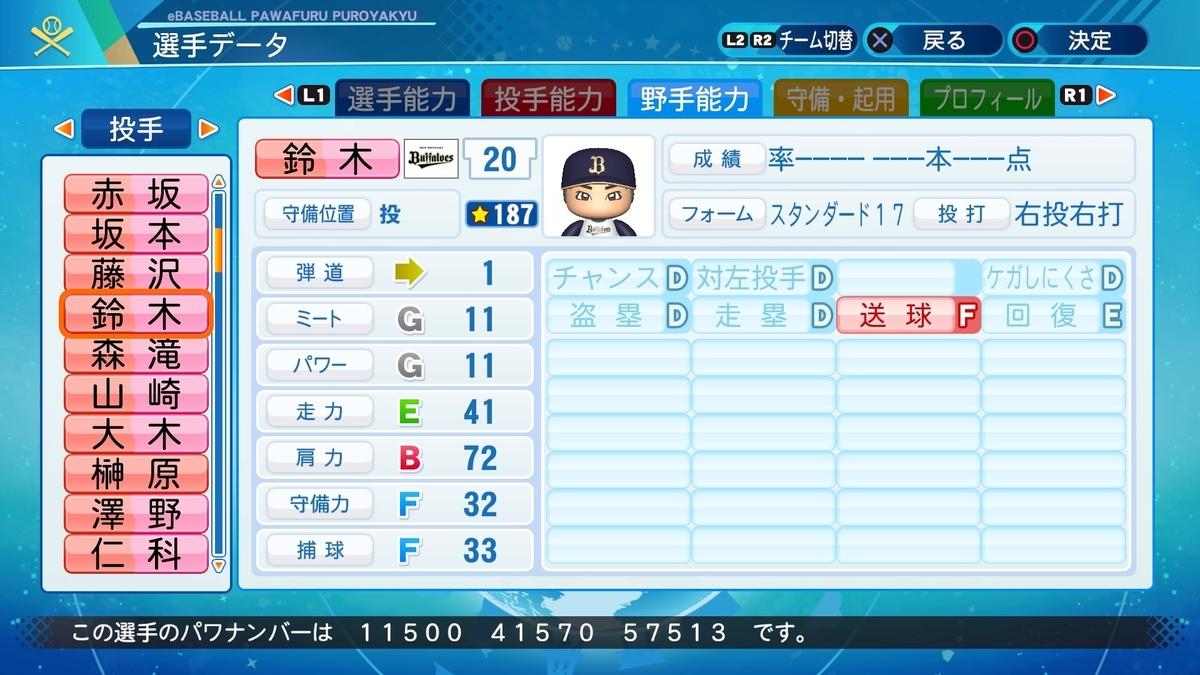 f:id:NomuraYuhki:20210415173107j:plain