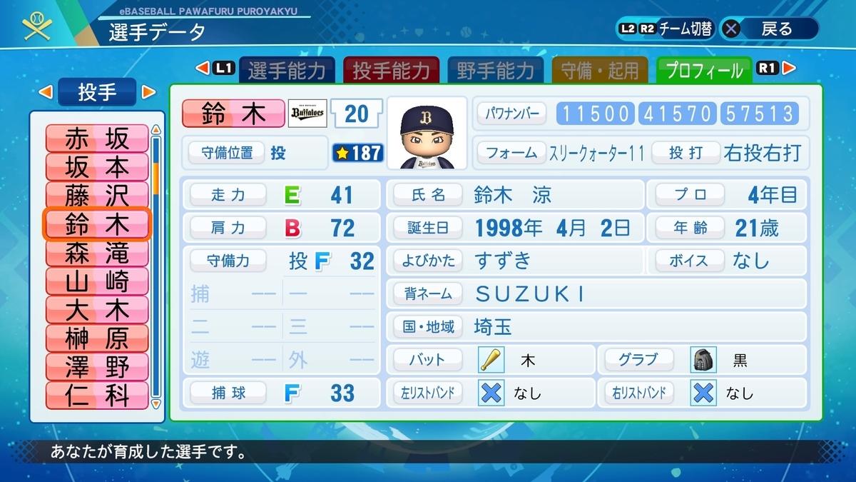 f:id:NomuraYuhki:20210415173127j:plain