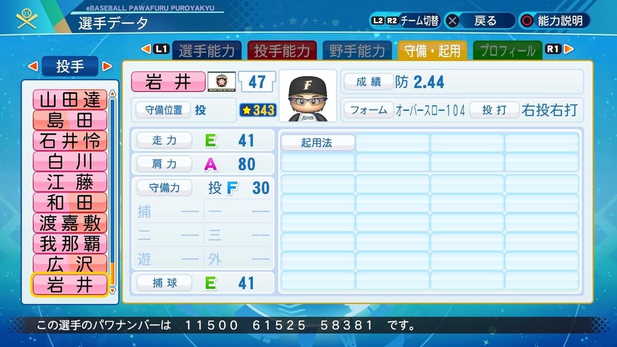 f:id:NomuraYuhki:20210418164459j:plain