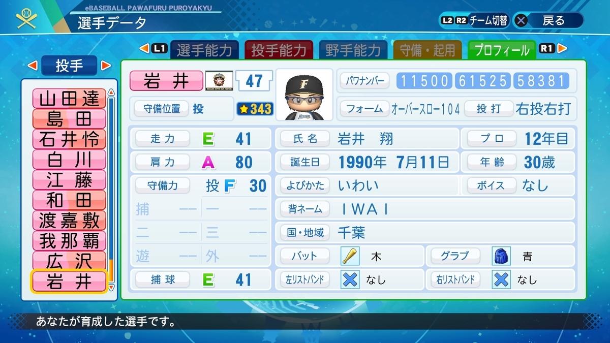 f:id:NomuraYuhki:20210418164512j:plain