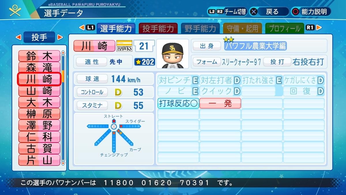 f:id:NomuraYuhki:20210506170252j:plain