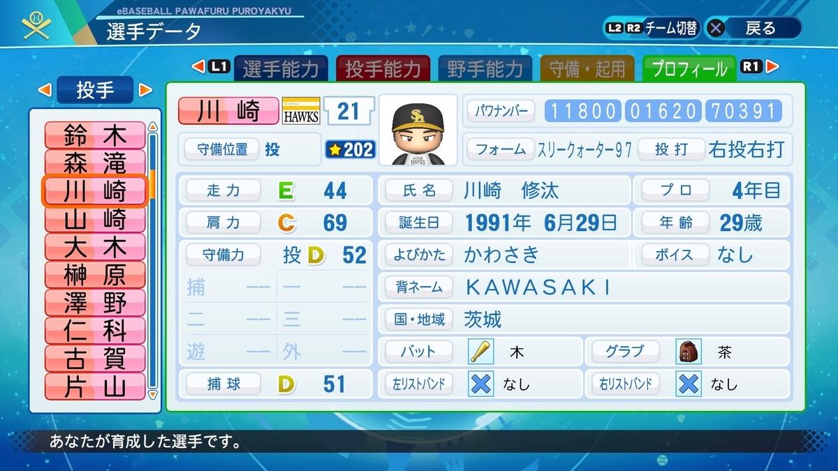 f:id:NomuraYuhki:20210506170323j:plain