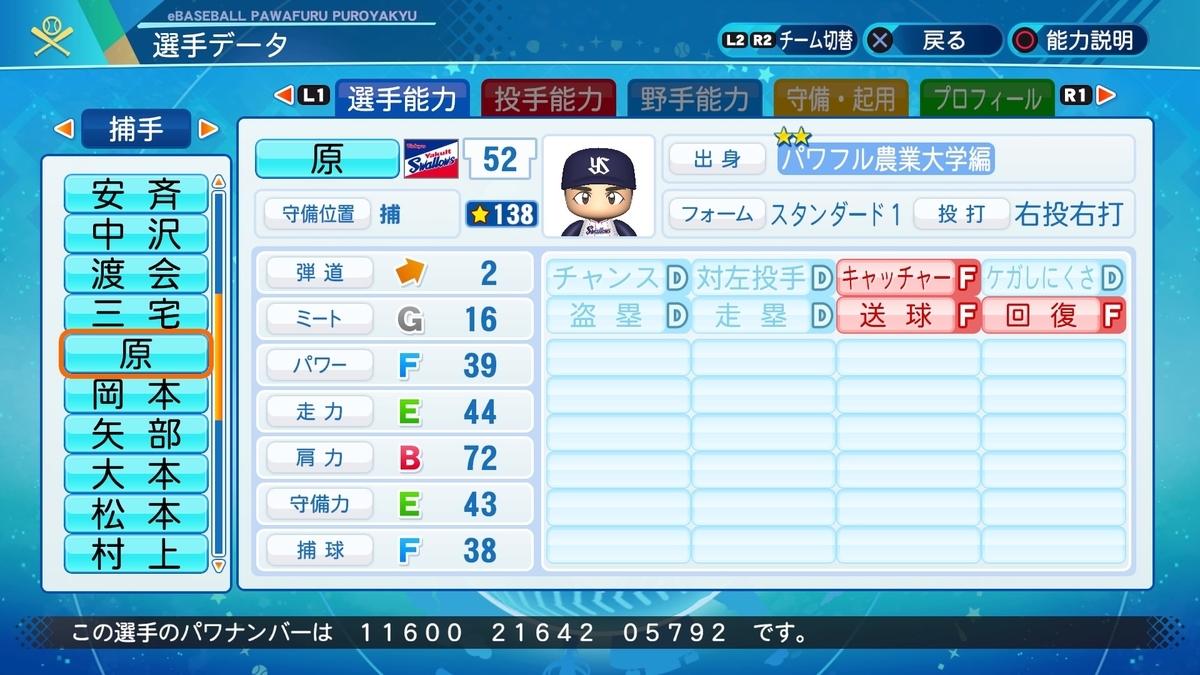 f:id:NomuraYuhki:20210511154432j:plain
