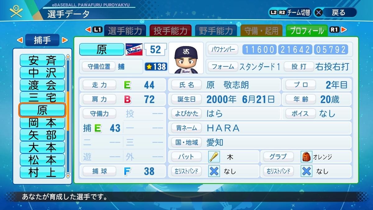 f:id:NomuraYuhki:20210511154454j:plain