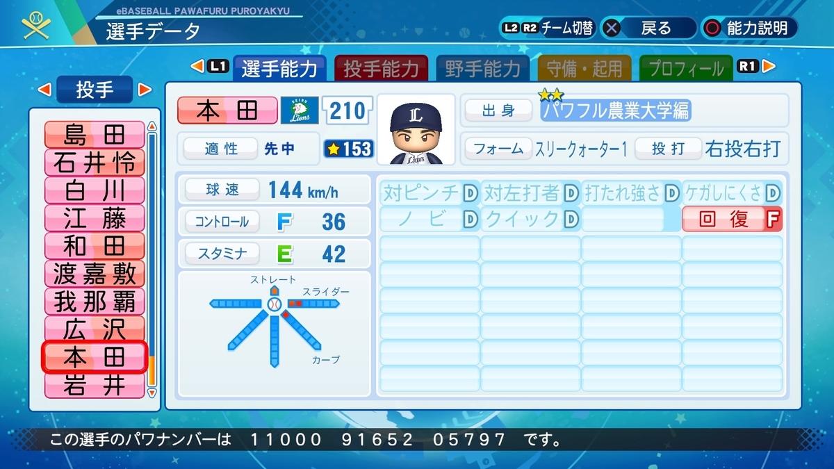 f:id:NomuraYuhki:20210512152940j:plain