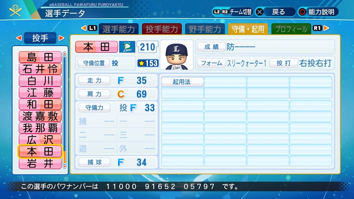 f:id:NomuraYuhki:20210512153005j:plain