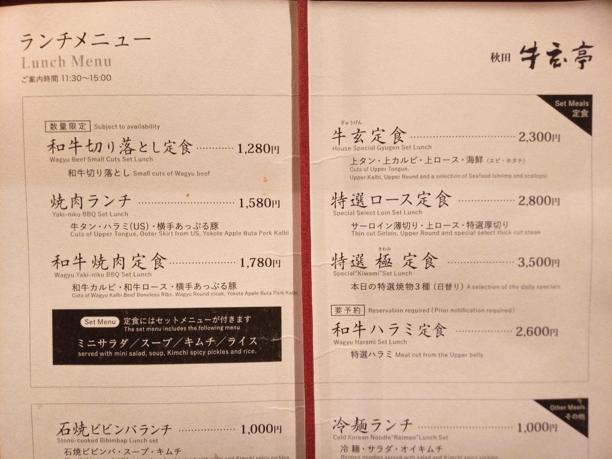 f:id:Nonomiya-Satoshi:20191005092407j:plain