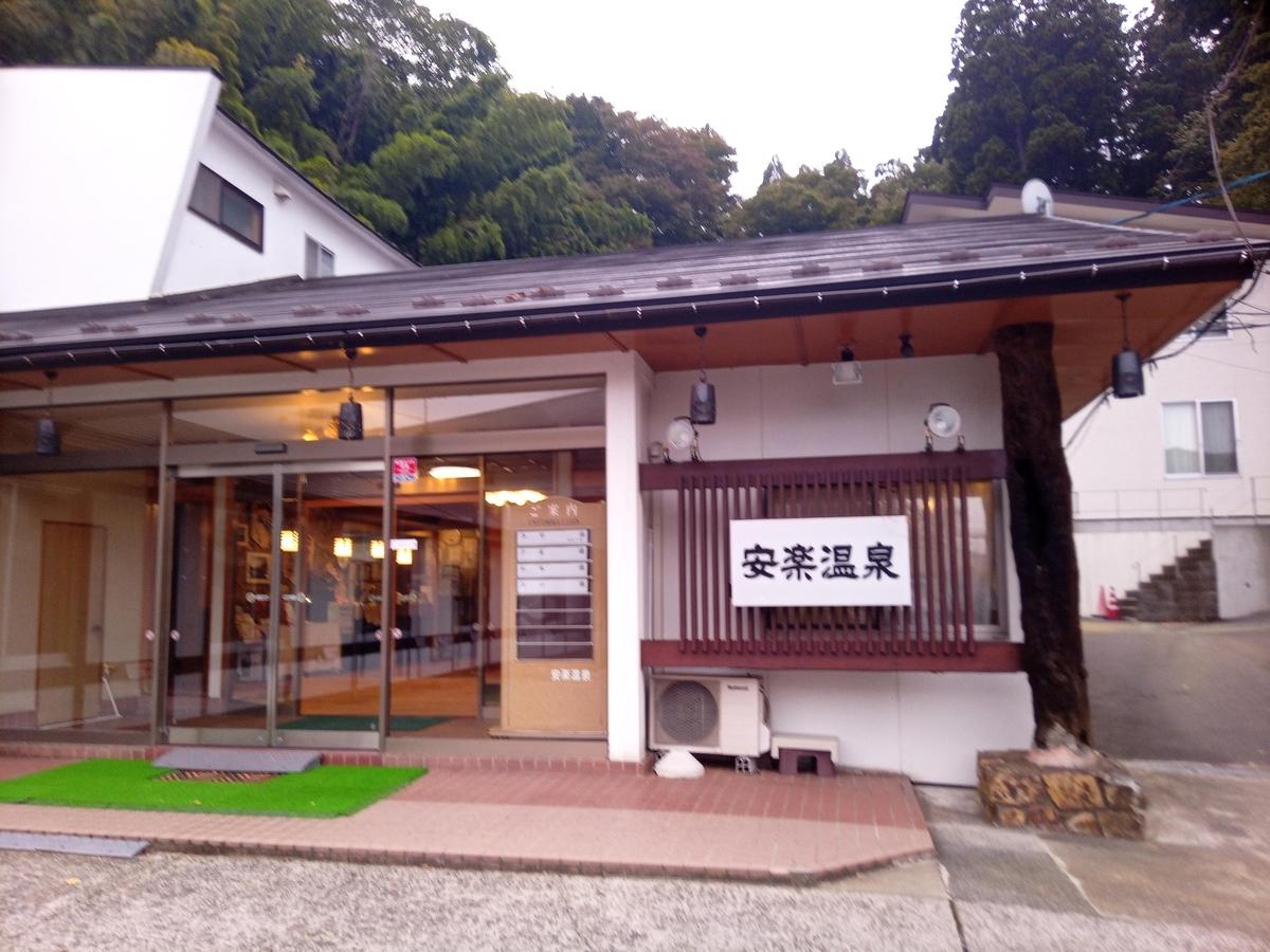 f:id:Nonomiya-Satoshi:20191005092547j:plain