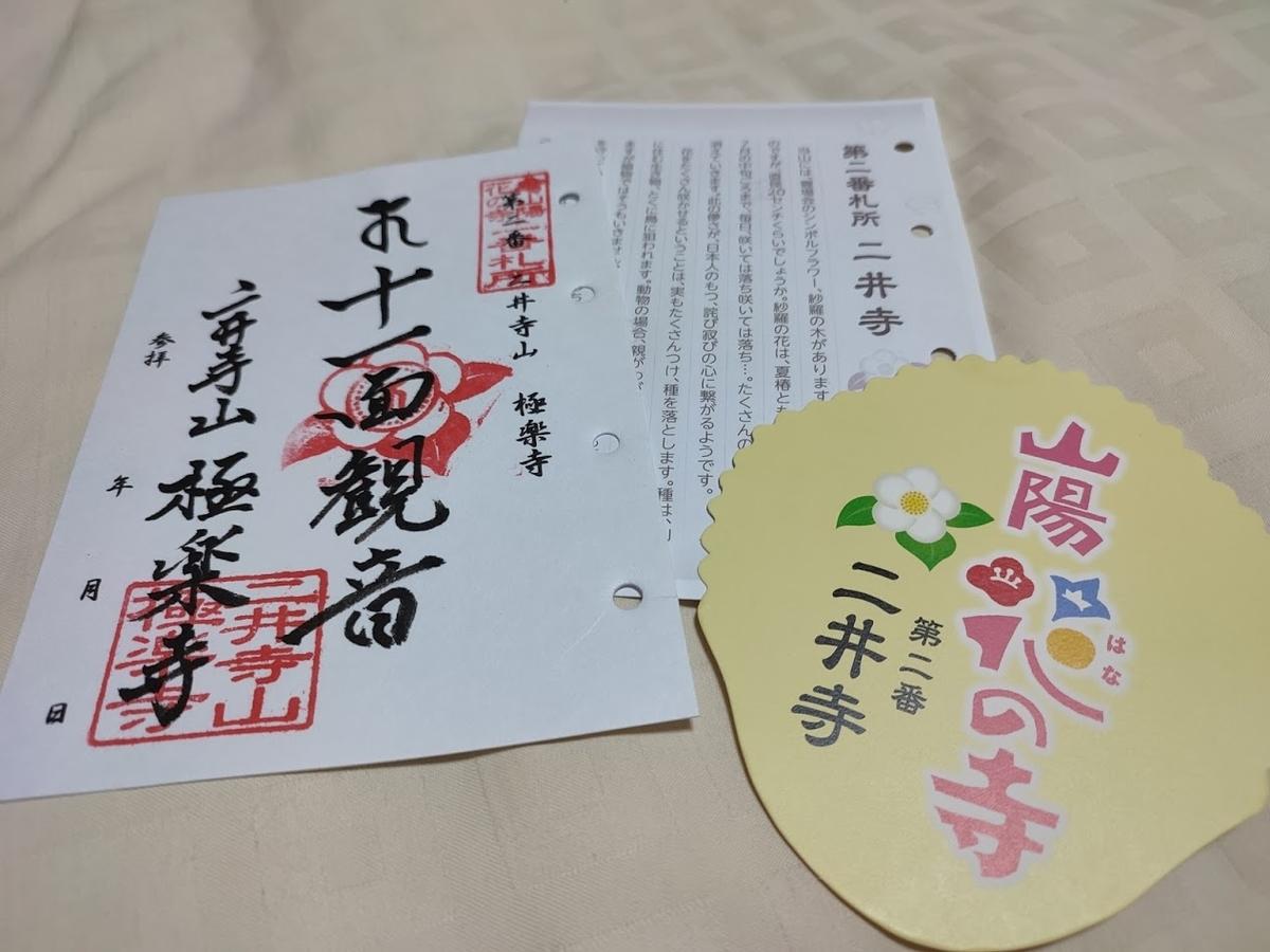 f:id:Nonomiya-Satoshi:20210619153646j:plain