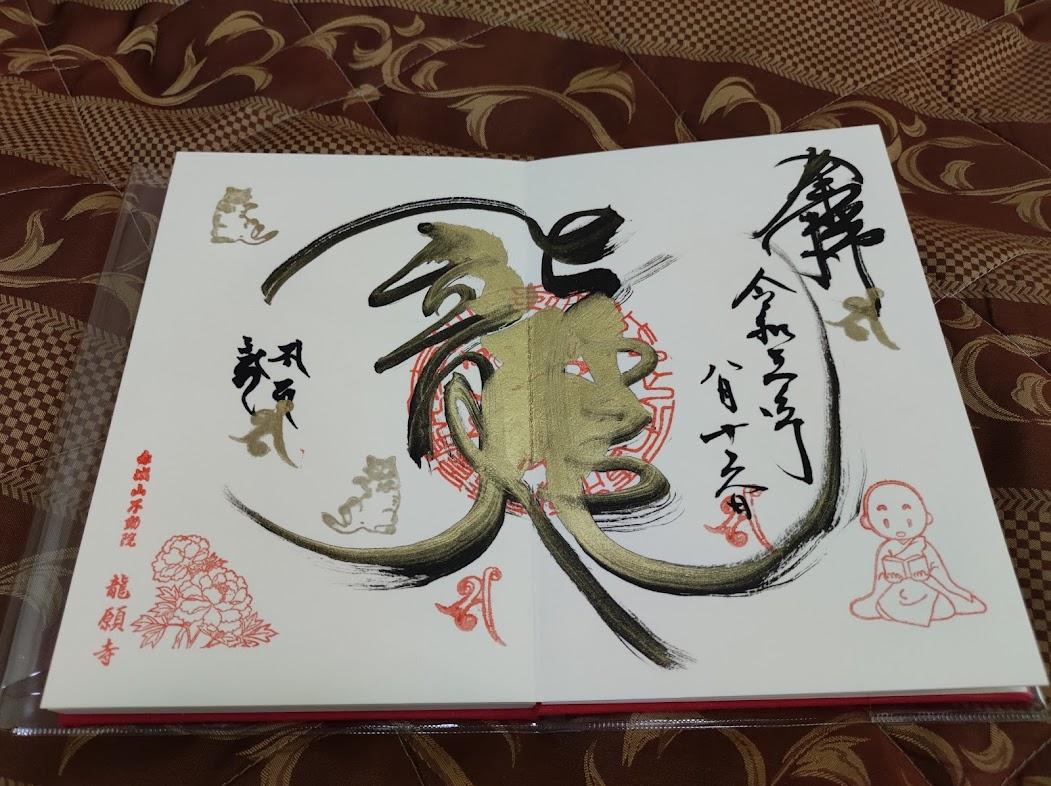 f:id:Nonomiya-Satoshi:20210823180111j:plain