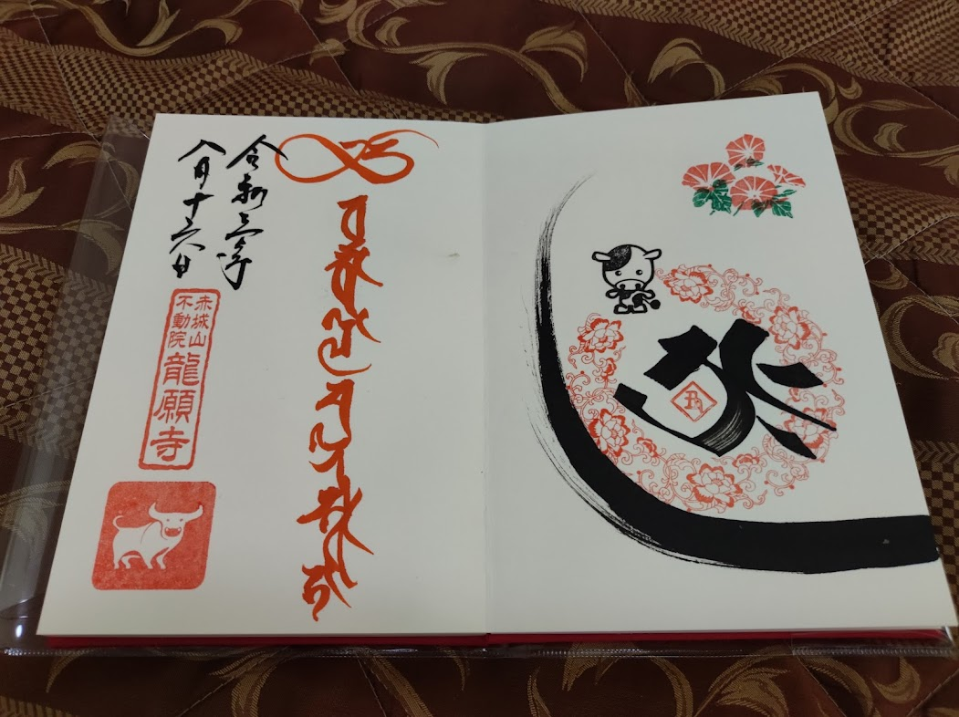 f:id:Nonomiya-Satoshi:20210823180132j:plain