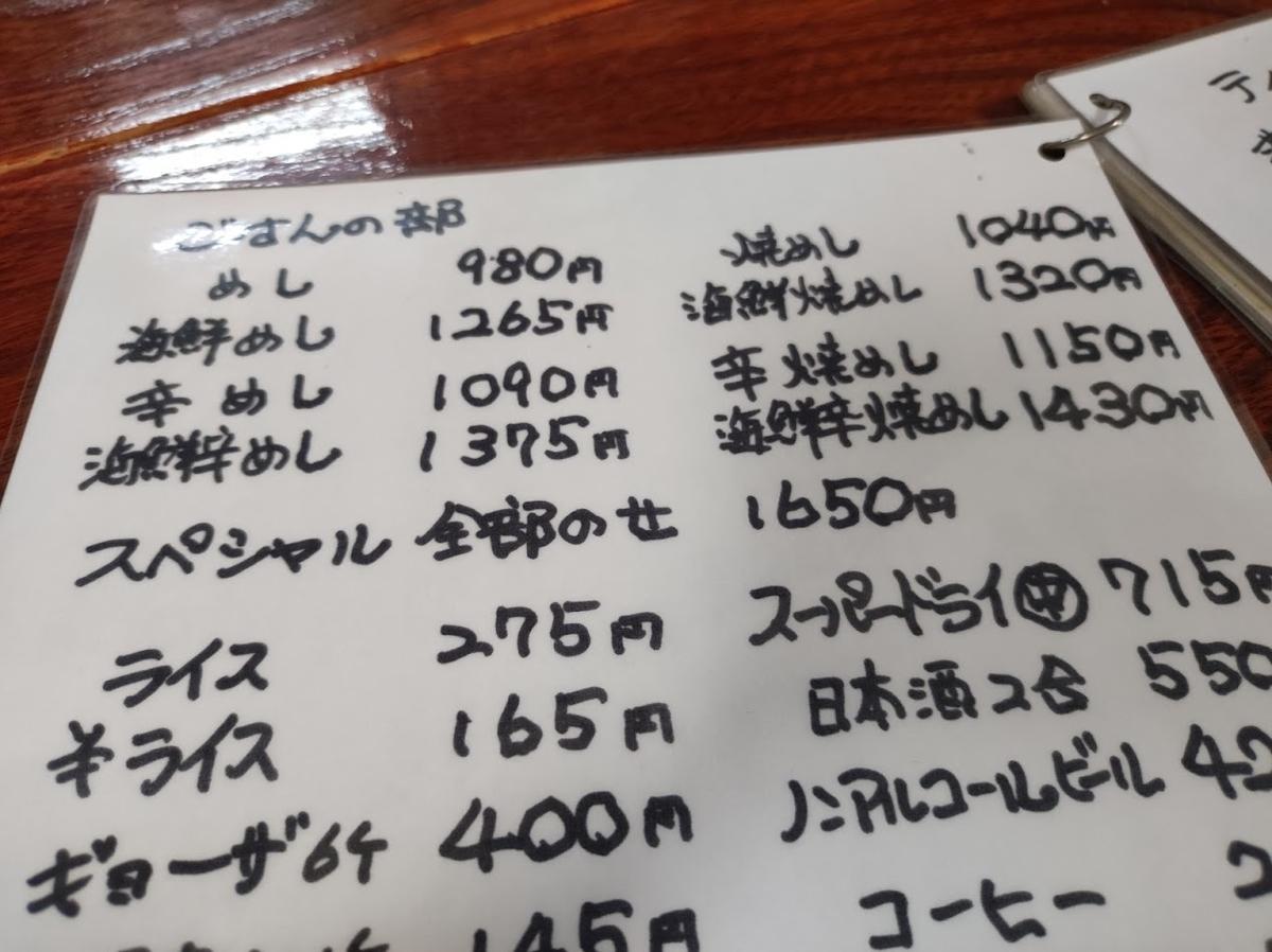 f:id:Nonomiya-Satoshi:20210823180152j:plain