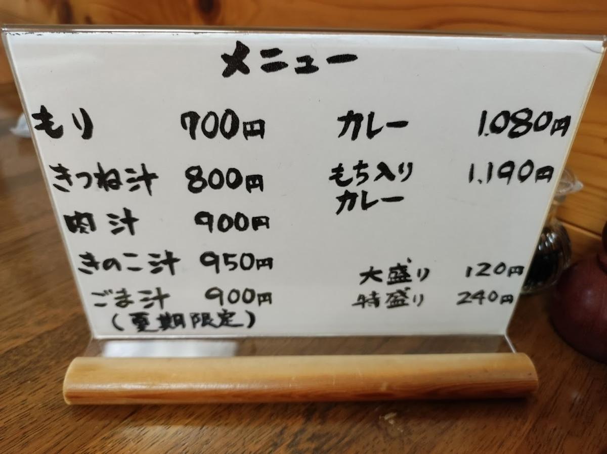 f:id:Nonomiya-Satoshi:20210823180223j:plain