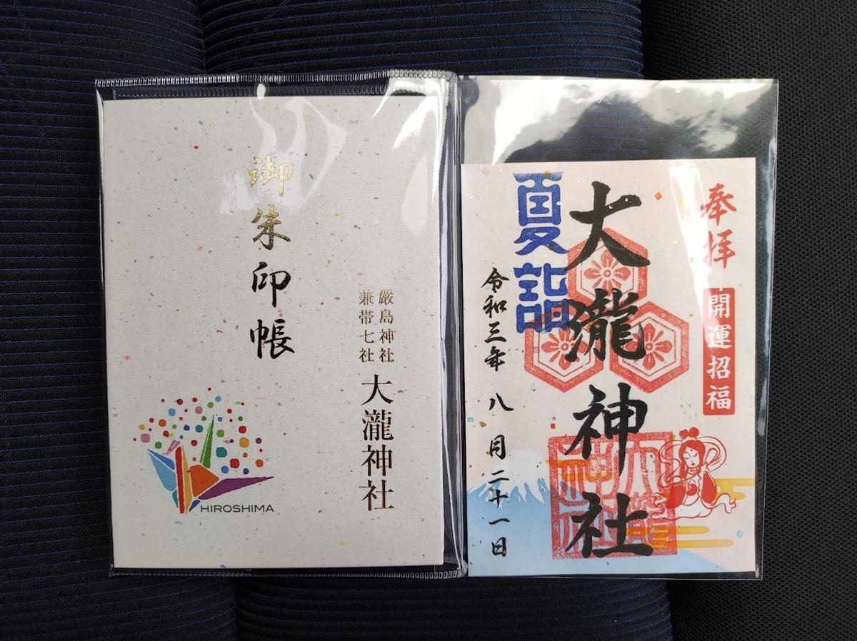 f:id:Nonomiya-Satoshi:20210823180406j:plain