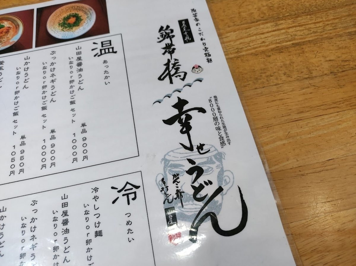 f:id:Nonomiya-Satoshi:20210823180425j:plain
